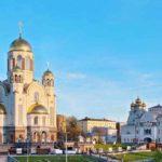 Церкви и соборы в Екатеринбурге