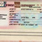 Многократная виза в Россию